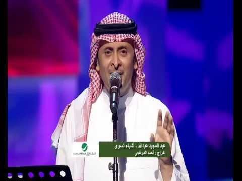 #4 Abdul Majeed Abdullah - Ashia Teswa - Dubai 2014 | ج 4 عبد المجيد عبدالله - أشياء تسوي - دبي
