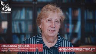 Людмила Дудова о предстоящем форуме «Сообщество» в Калининграде