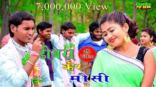 New Khortha Comady Video Song 2018    Dhibra Ker Mosi 2 # ढिबरा केर मौसी 2