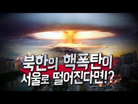 북한 핵폭탄이 서울에 떨어진다면?? 썰 | 핵 시뮬레이터