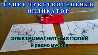 🌑 Супер чувствительный индикатор Электро Магнитных полей и радиоволн