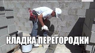 Урок №11.Перегородки. Как сделать перегородку?(В этом уроке вы узнаете ,как кладутся перегородки из керамзитобетонного блока.Как разметить перегородку?,к..., 2013-06-09T22:24:09.000Z)