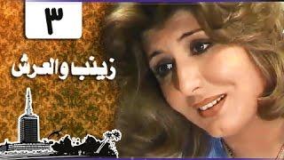 زينب والعرش ׀ سهير رمزي – محمود مرسي ׀ الحلقة 03 من 31