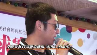 艾成 (Eison)『住進你心窩~萬人迷』 (2011.04.30)