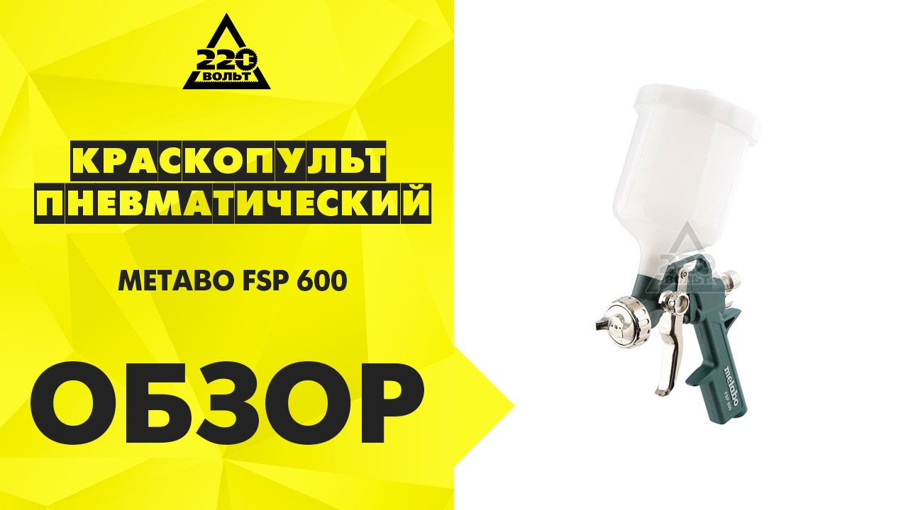 Краскопульт пневматический METABO FSP 600 LVLP - YouTube