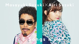 Masayuki Suzuki - DADDY !DADDY ! DO ! feat. Airi Suzuki / THE FIRST TAKE