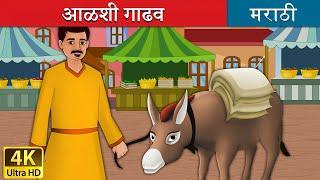 -lazy-donkey-in-marathi-marathi-goshti-marathi-fairy-tales