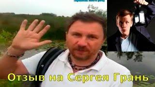 Сергей Грань отзыв на 1 урок  от Игоря Черноусова