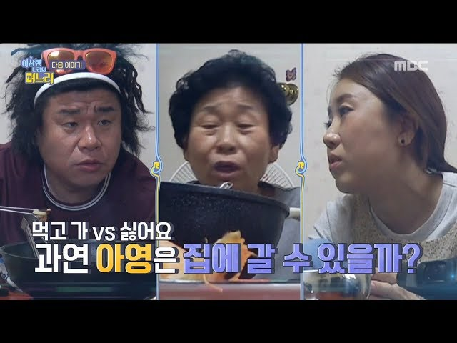 [HOT] EP15,  daughter-in-law in Wonderland Preview 이상한나라의며느리 20181025
