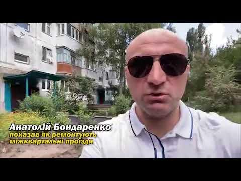 Телеканал АНТЕНА: Анатолій Бондаренко показав як ремонтують внутрішньо дворові проїзди на вул. Чехова в Черкасах