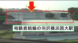 相鉄の都心直結線に建設中の羽沢横浜国大駅が見える新横浜駅を出発した東海道新幹線下りN700系のぞみの車窓