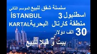 شقق للبيع اسطنبول 3 منطقة كارتال البحرية 30 الف دولار\ بيت وفيلا للبيع  İSTANBUL KARTAL