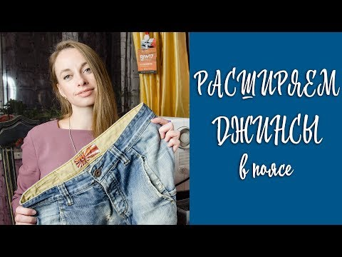 Как расширить джинсы в поясе ✂ Мастер-класс