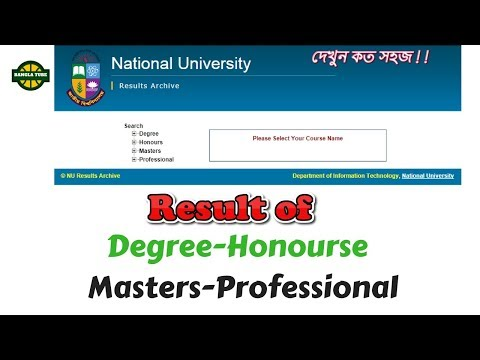 How To Get National University Result! NU Result! National University Bangladesh!