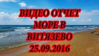 Видео отчёт море Витязево 25.09.2016 11.30 утра.