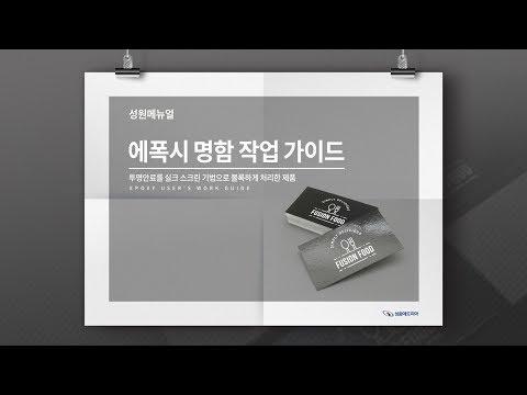 성원애드피아_에폭시 명함 작업가이드