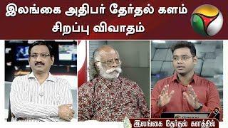 இலங்கை அதிபர் தேர்தல் களம்: சிறப்பு விவாதம் | Special Debate | Sri lanka Presidential Election