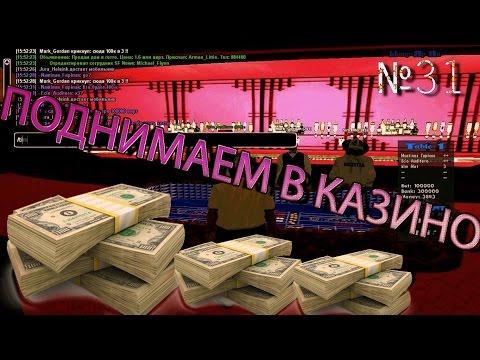 ПОДНИМАЕМ В КАЗИНО | Samp-rp [02] Server. (31 серия)