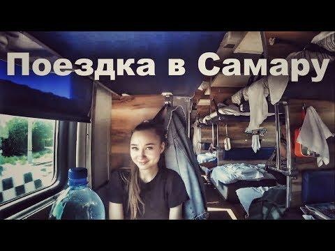 Поездка в Самару