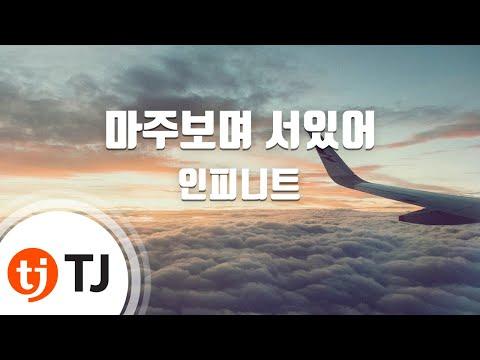 [TJ노래방] 마주보며서있어 - 인피니트 (Between me&you - INFINITE) / TJ Karaoke