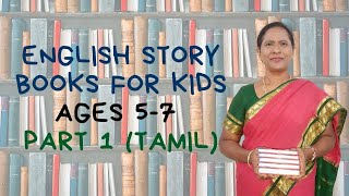 English Story Books For Kids Ages 5-7 : Part 1 (Tamil)