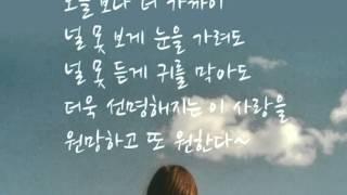 비스트(Beast) Without You ♡강릉심해두부♡ kyoung.Jo