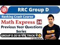 CLASS -26|| RRC Group D || MATHS || BY Mohit sir ||Previous Year Questions Series