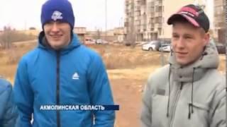 Новости Степногорска 3 ноября 2013