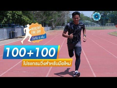 100 + 100 โปรแกรมวิ่งสำหรับมือใหม่ – Healthy Fine Day วิ่งกับ อ.ต้น EP. 4 [by Mahidol]