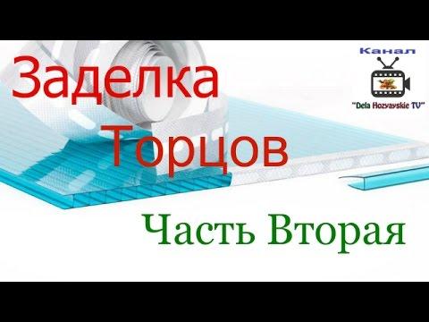 ➽ Заделка торцов поликарбоната | Часть 2 | Торцевая лента для поликарбоната и L - профиль.