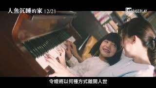 【人魚沉睡的家】電影介紹: http://garageplay.tw/1360 上映日期: 2018...