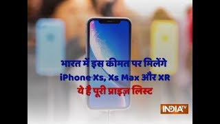 Apple iPhone XS, iPhone XS Max and iPhone XR launched Know the India prices