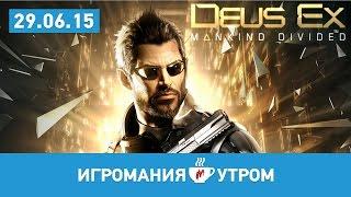 Игромания УТРОМ, понедельник, 29 июня 2015