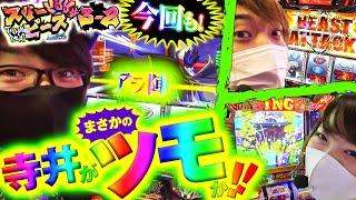 スリーピース vol.3 第2/4話