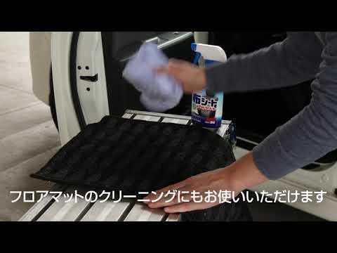 布シート&マットクリーナー トリガー400
