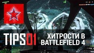 Сборник хитростей №1 - Battlefield 4