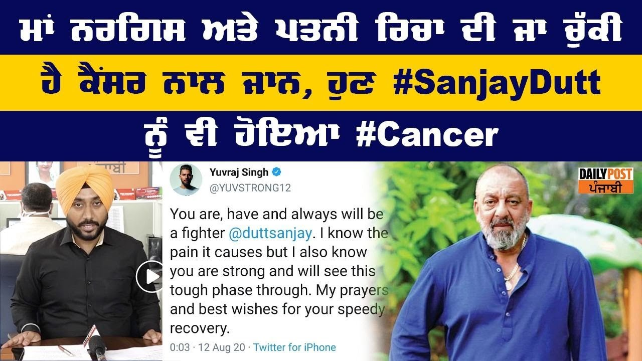 ਮਾਂ ਨਰਗਿਸ ਅਤੇ ਪਤਨੀ ਰਿਚਾ ਦੀ ਜਾ ਚੁੱਕੀ ਹੈ ਕੈਂਸਰ ਨਾਲ ਜਾਨ, ਹੁਣ #SanjayDutt ਨੂੰ ਵੀ ਹੋਇਆ #Cancer