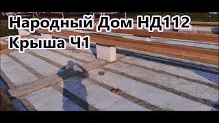 Народный ДОМ НД112 / Крыша односкатная / Часть 1