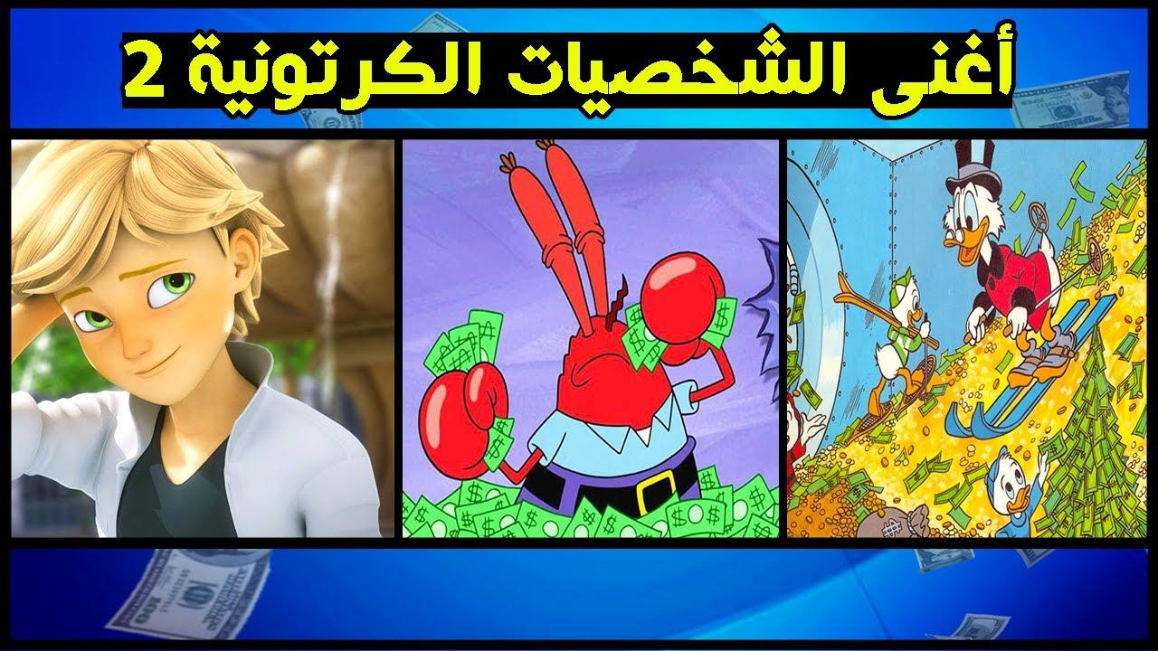 أغنى الشخصيات الكرتونية | الجزء الثاني + مسابقة