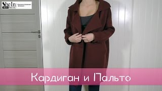 Кардиган и вязаное пальто