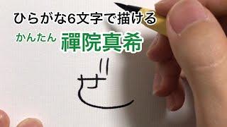 【呪術廻戦】ひらがな6文字で描いた禪院真希