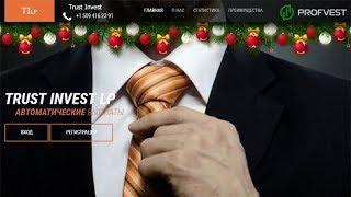 Trust Invest: обзор и отзывы. Зарабатывай в интернете с Profvest.com!