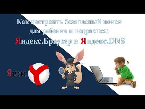 Как настроить безопасный поиск для ребёнка и подростка:  Яндекс Браузер и Яндекс DNS
