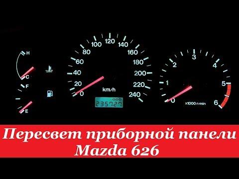 """""""COMFORT LIGHT"""" Пересвет/тюнинг приборных панелей. Mazda 626"""