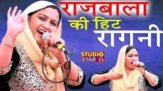 राजबाला ने पहली बार | Rajbala Ki Hit Ragni Nonstop | SUPERHIT RAGNI 2017