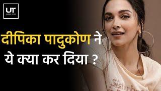 Deepika Padukone ने ये क्या कर दिया ?   Ujjawal Trivedi   Latest News 2021   Trending News 2021