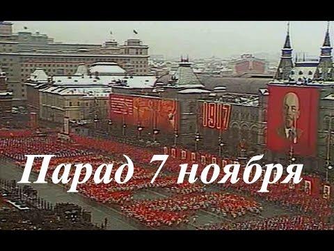 Военный парад ☭ Великая Октябрьская социалистическая революция ☆ СССР ☭ Москва 1975 год