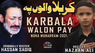 Nohay 2021   Karbala Walon Pay   Hassan Sadiq Noha by Nazaan Ali   New Nohay 2021   Muharram 1443