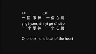 Qu Wanting - You Exist in My Song ( Chinese, Pinyin, Eng Sub and Chords)