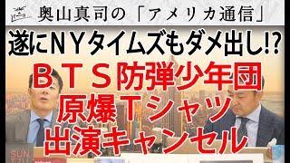 NYタイムズも報じた!BTS(防弾少年団)の原爆T、ナチスで出演キャンセル|奥山真司の地政学「アメリカ通信」